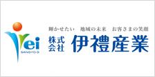 伊禮産業ホームページ