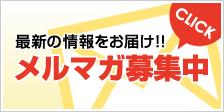 伊禮石油「メルマガ募集中!」