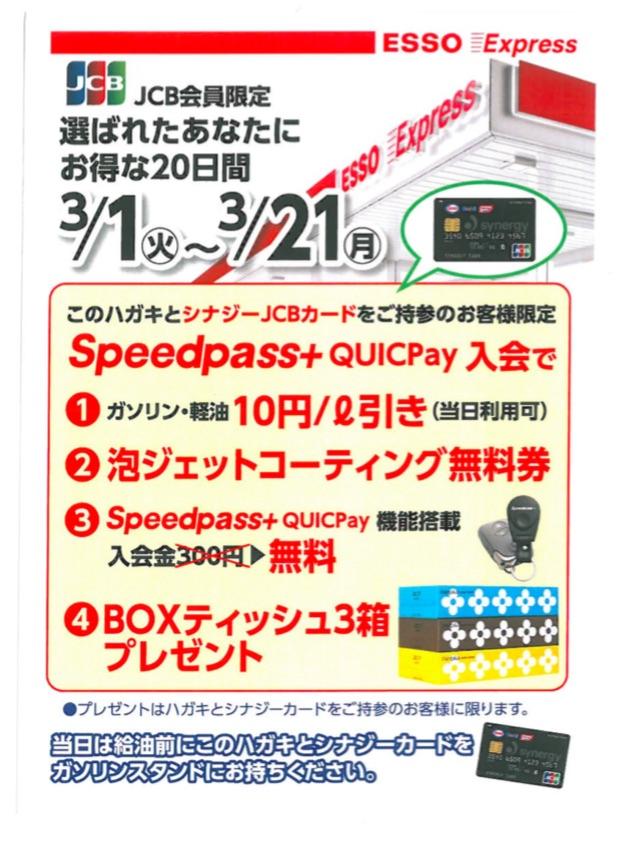 ★シナジーJCBカード会員様限定!キャンペーン★
