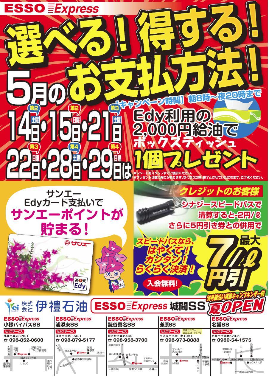 5月はEdy決済キャンペーン!!