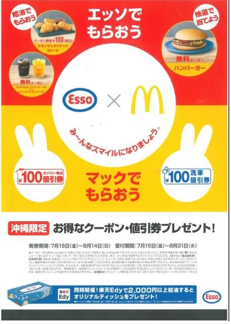◆◇◆Esso×Mac キャンペーン始まります◆◇◆