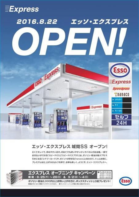 エクスプレス城間SS◆8/25(木)グランドオープン!!