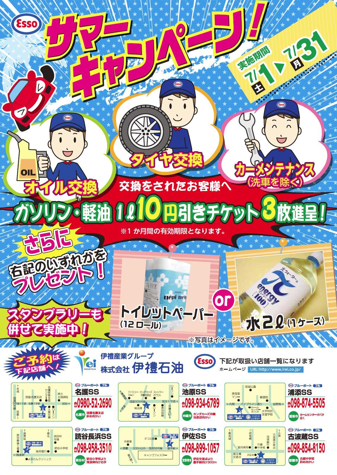 県内12店舗 今年もやりまっせ~~!!
