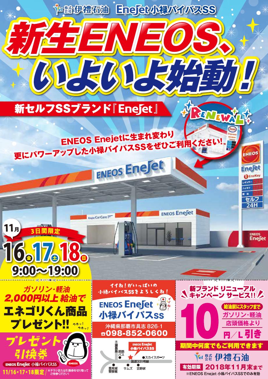 新生Enejet!!小禄SSリニューアルキャンペーン開催!!