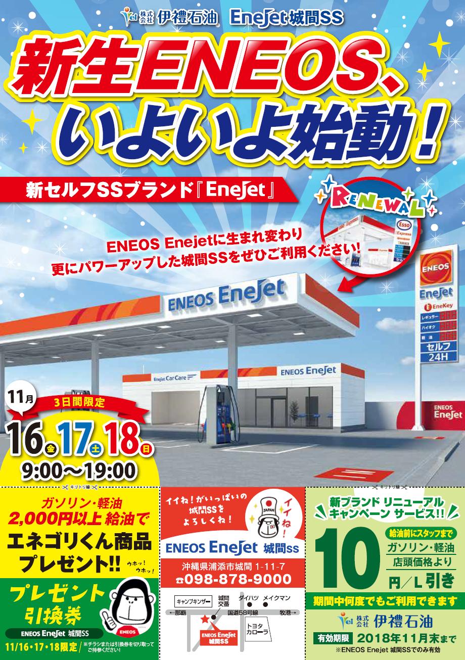 新生Enejet!!城間SSリニューアルキャンペーン開催!!