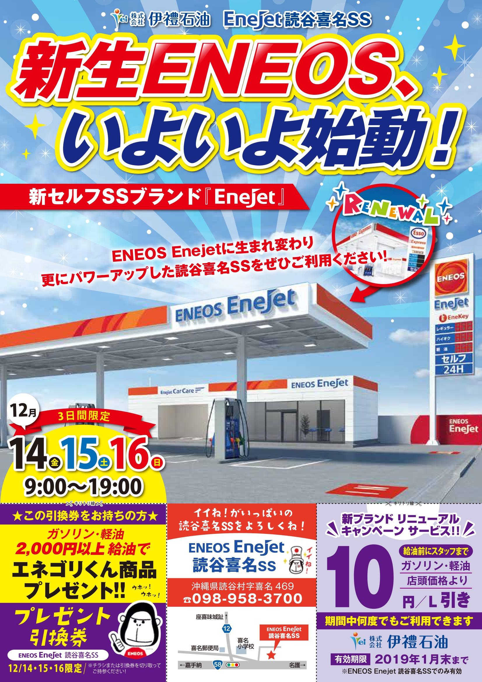 12/14~16限定!!読谷喜名SSリニューアルキャンペーン開催!!