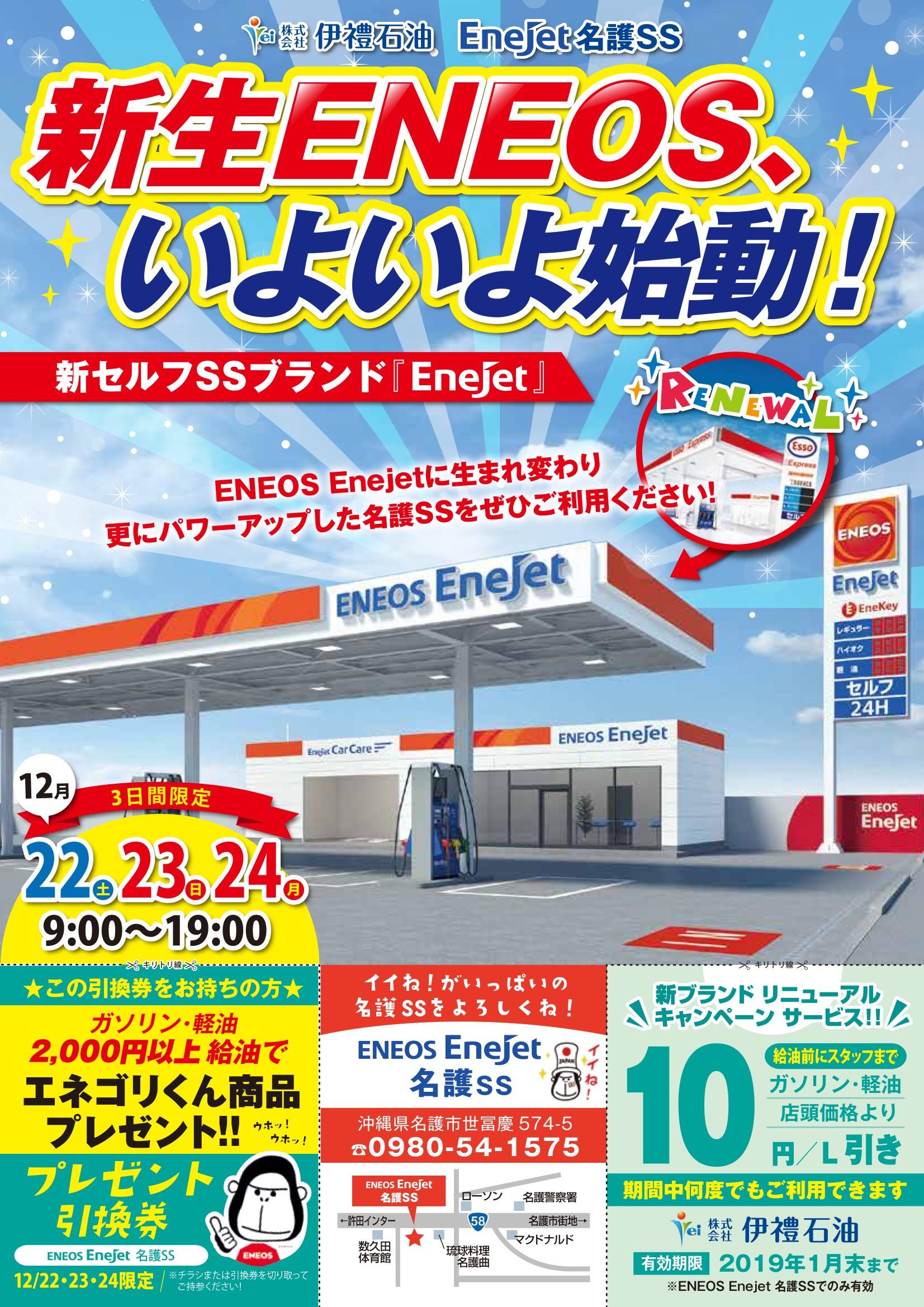 12/22~24限定!!セルフ名護SSリニューアルキャンペーン開催!!